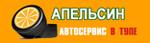 "Автосервис ""Апельсин"""