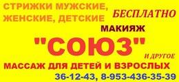 """Центр обучения и подбора персонала """"Союз"""""""